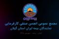کلیپ مجمع عمومی انجمن صنفی نمایندگان بیمه ایران استان گیلان