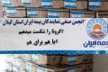 ارسال پکیج بهداشتی برای نمایندگان محترم عضو انجمن صنفی نمایندگان بیمه ایران استان گیلان